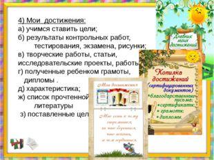 Цель портфолио : предоставление отчета по процессу образования школьника 4) М