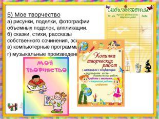 Цель портфолио : предоставление отчета по процессу образования школьника 5) М