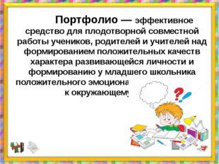 Цель портфолио : предоставление отчета по процессу образования школьника Порт
