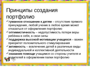 Цель портфолио : предоставление отчета по процессу образования школьника Прин