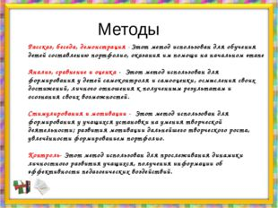 Цель портфолио : предоставление отчета по процессу образования школьника Мето