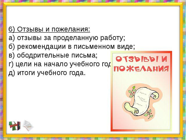 Цель портфолио : предоставление отчета по процессу образования школьника 6) О...