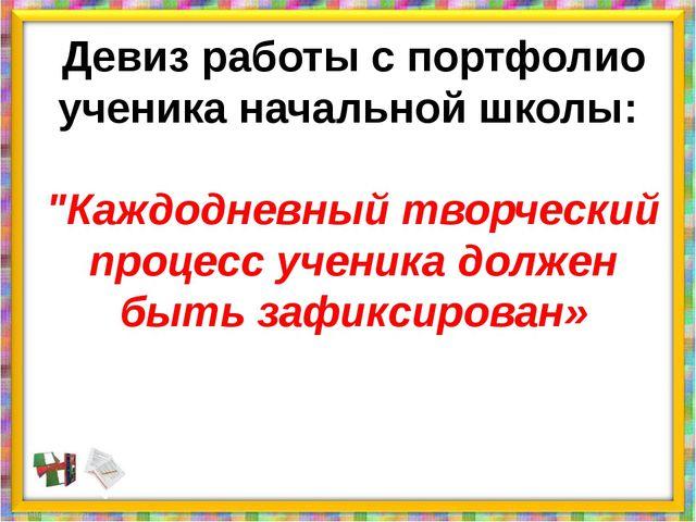 Цель портфолио : предоставление отчета по процессу образования школьника Деви...