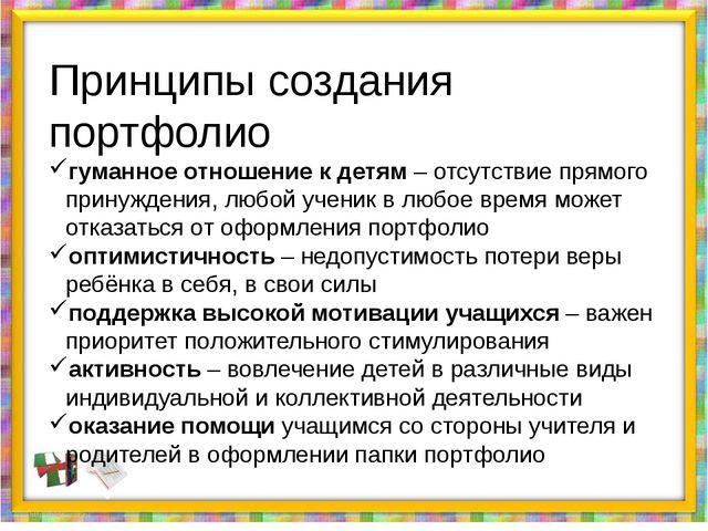 Цель портфолио : предоставление отчета по процессу образования школьника Прин...