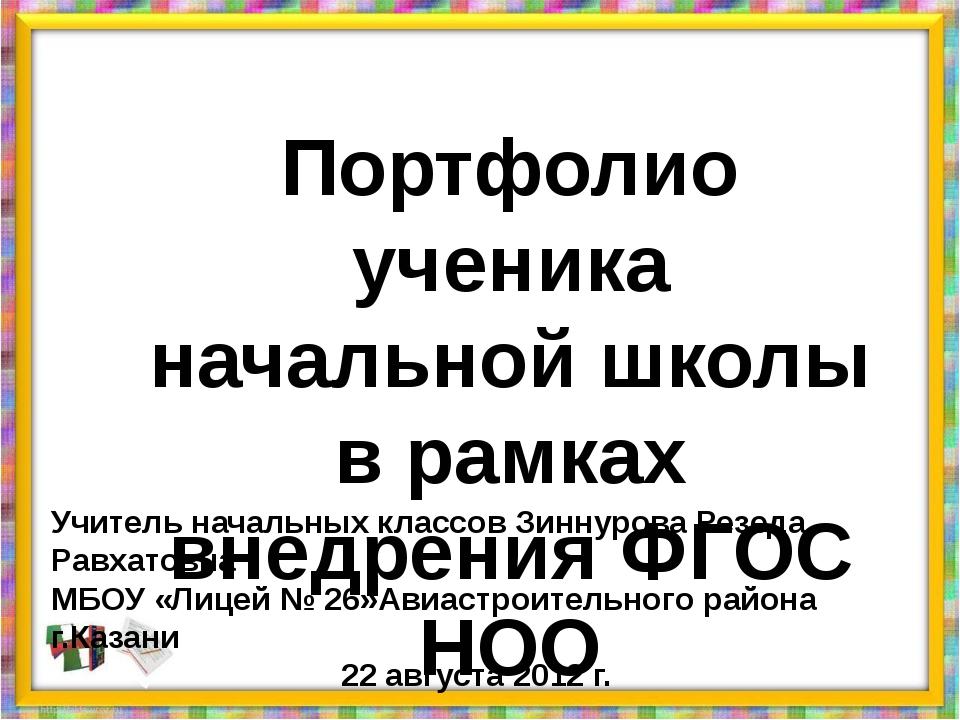 Портфолио ученика начальной школы в рамках внедрения ФГОС НОО Учитель началь...