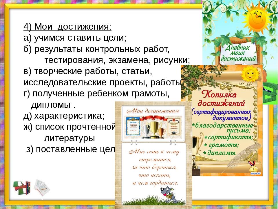 Цель портфолио : предоставление отчета по процессу образования школьника 4) М...
