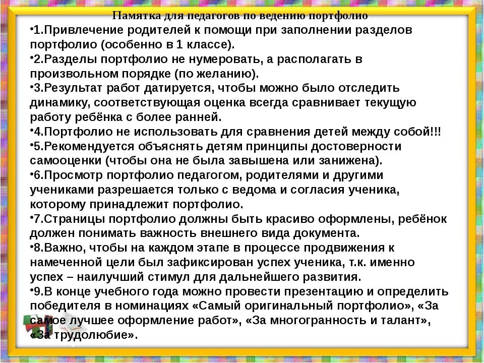 Цель портфолио : предоставление отчета по процессу образования школьника Памя...