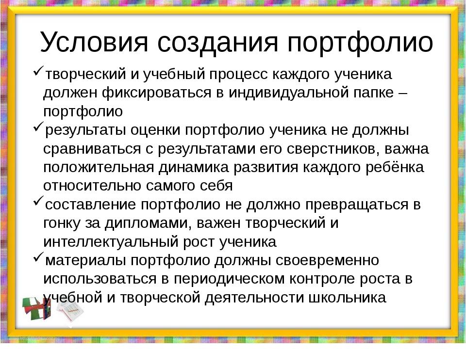 Цель портфолио : предоставление отчета по процессу образования школьника Усло...