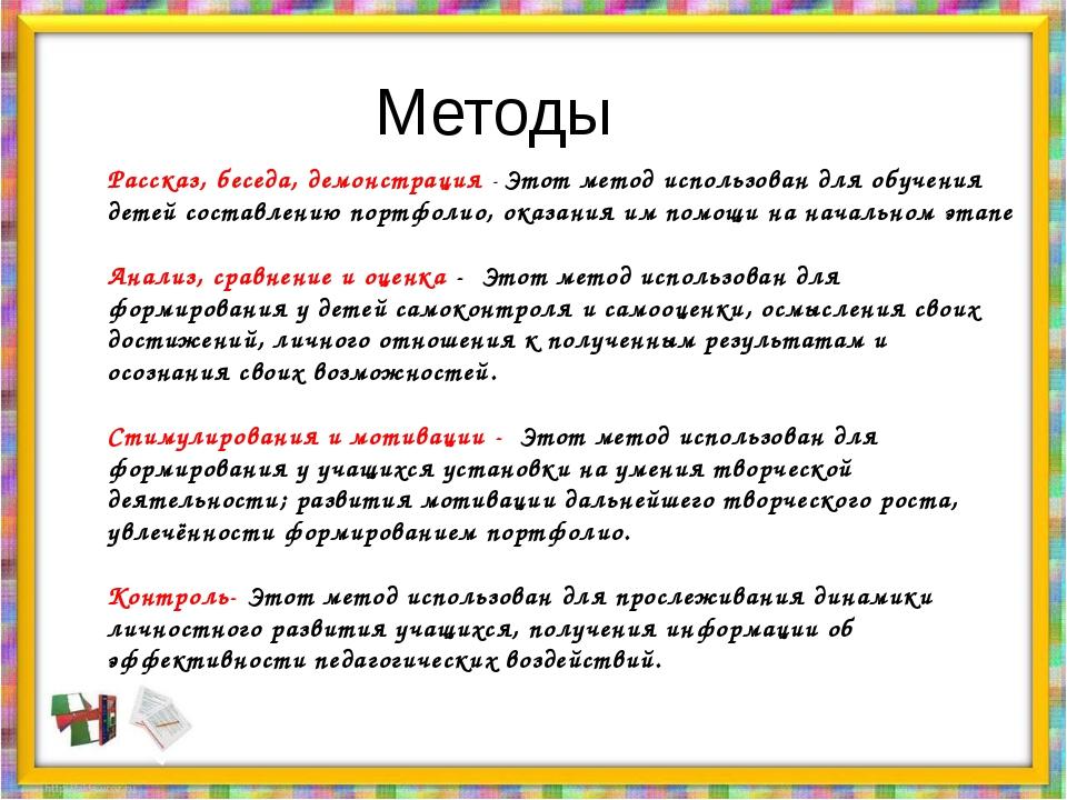 Цель портфолио : предоставление отчета по процессу образования школьника Мето...