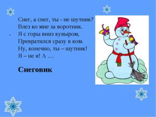Снеговик Снег, а снег, ты - не шутник? Влез ко мне за воротник. Я с горы вни