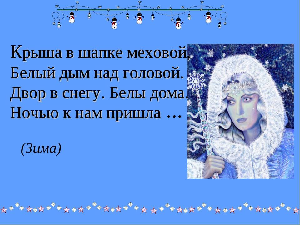 (Зима) Крыша в шапке меховой, Белый дым над головой. Двор в снегу. Белы дома....