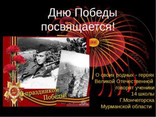 Дню Победы посвящается! О своих родных - героях Великой Отечественной говоря