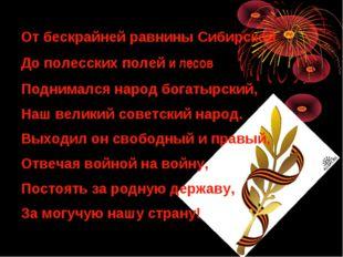 От бескрайней равнины Сибирской До полесских полей и лесов Поднимался народ б