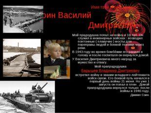 Имя твоё – бессмертно! Соин Василий Дмитриевич. Мой прадедушка попал на войну