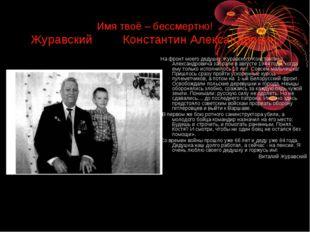 Имя твоё – бессмертно! Журавский Константин Александрович. На фронт моего дед