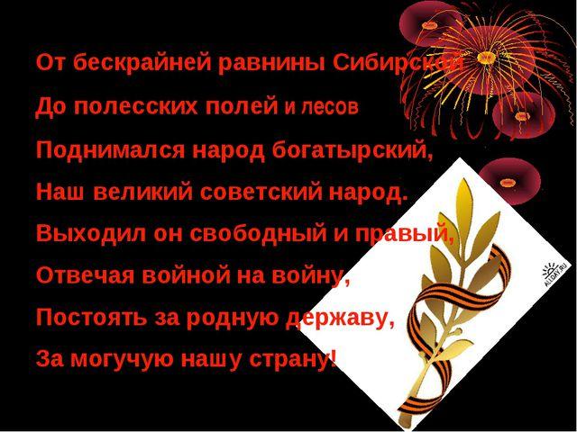 От бескрайней равнины Сибирской До полесских полей и лесов Поднимался народ б...