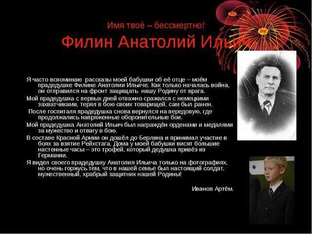 Имя твоё – бессмертно! Филин Анатолий Ильич Я часто вспоминаю рассказы моей б...
