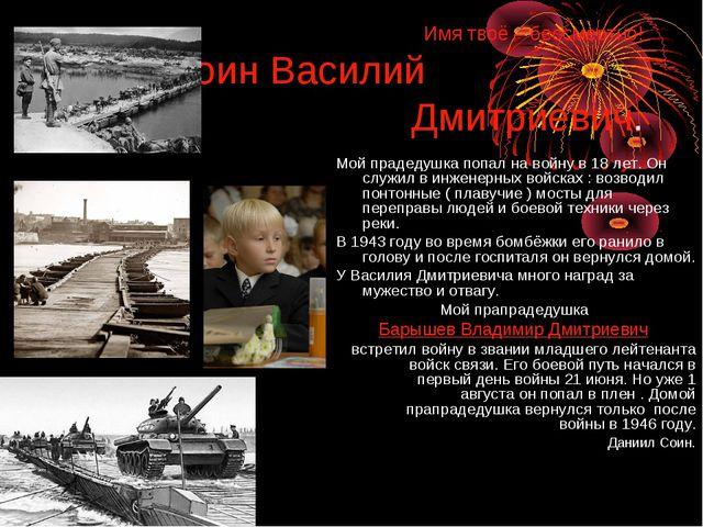 Имя твоё – бессмертно! Соин Василий Дмитриевич. Мой прадедушка попал на войну...