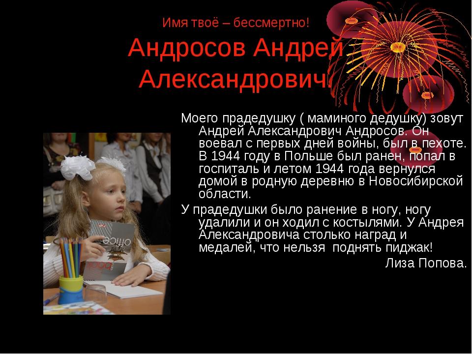 Имя твоё – бессмертно! Андросов Андрей Александрович. Моего прадедушку ( мами...