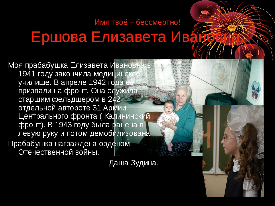 Имя твоё – бессмертно! Ершова Елизавета Ивановна. Моя прабабушка Елизавета Ив...