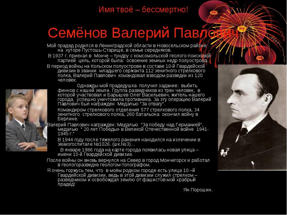 Имя твоё – бессмертно! Семёнов Валерий Павлович Мой прадед родился в Ленингра...