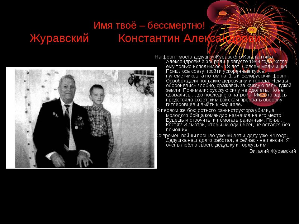 Имя твоё – бессмертно! Журавский Константин Александрович. На фронт моего дед...