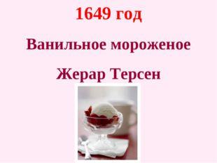 1649 год Ванильное мороженое Жерар Терсен