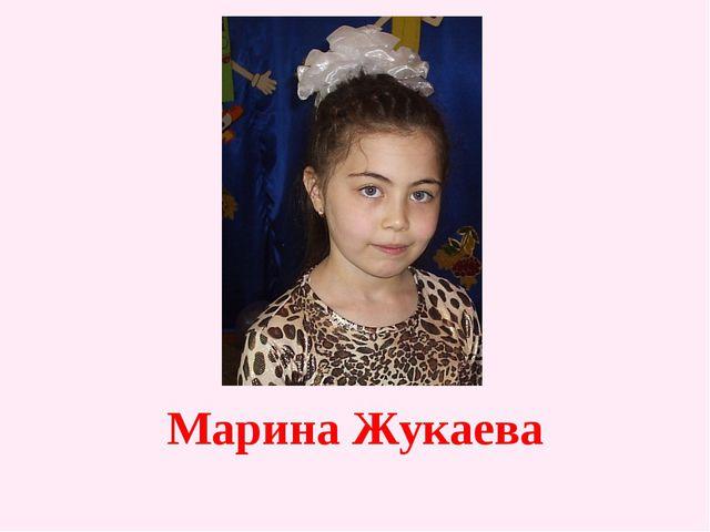 Марина Жукаева