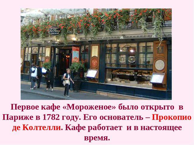 Первое кафе «Мороженое» было открыто в Париже в 1782 году. Его основатель – П...