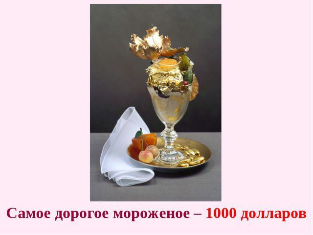 Самое дорогое мороженое – 1000 долларов