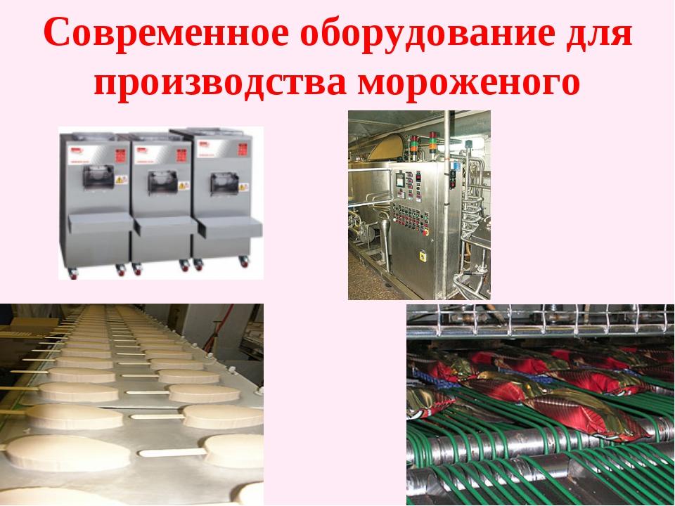 Современное оборудование для производства мороженого