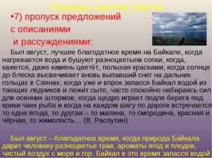 Приемы сжатия текста 7) пропуск предложений с описаниями и рассуждениями: Был
