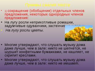 Приемы сжатия текста 1) сокращение (обобщение) отдельных членов предложения,