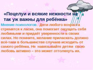 «Поцелуи и всякие нежности не так уж важны для ребёнка» Мнение психологов. Де