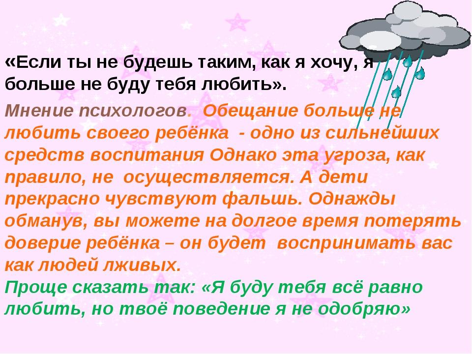 «Если ты не будешь таким, как я хочу, я больше не буду тебя любить». Мнение п...