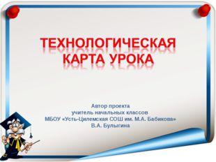 Автор проекта учитель начальных классов МБОУ «Усть-Цилемская СОШ им. М.А. Баб
