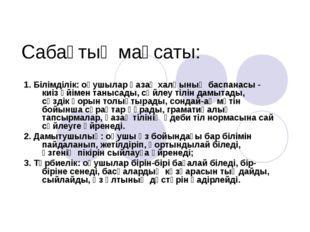 Сабақтың мақсаты: 1. Білімділік: оқушылар қазақ халқының баспанасы - киіз үйі
