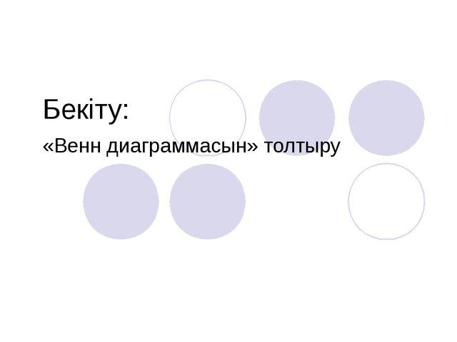 Бекіту: «Венн диаграммасын» толтыру