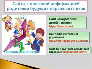 Сайт «Подготовка детей к школе» htpp://vscolu.ru/ Сайт для учителей и родител