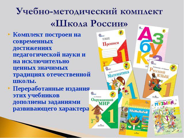 Комплект построен на современных достижениях педагогической науки и на исключ...