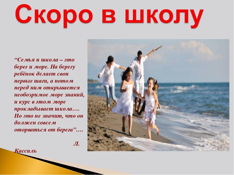 """""""Семья и школа – это берег и море. На берегу ребёнок делает свои первые шаги..."""
