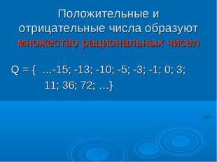 Положительные и отрицательные числа образуют множество рациональных чисел Q