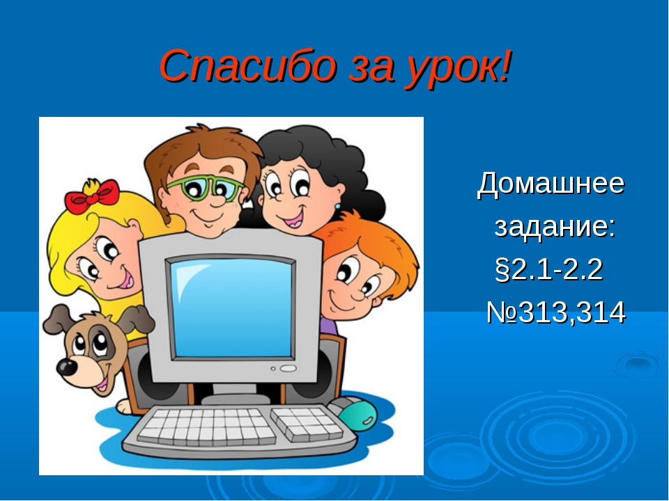Спасибо за урок! Домашнее задание: §2.1-2.2 №313,314