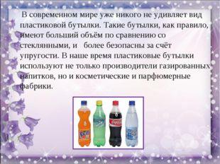 В современном мире уже никого не удивляет вид пластиковой бутылки. Такие бут