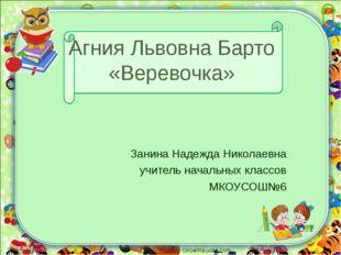 Агния Львовна Барто «Веревочка» Занина Надежда Николаевна учитель начальных к