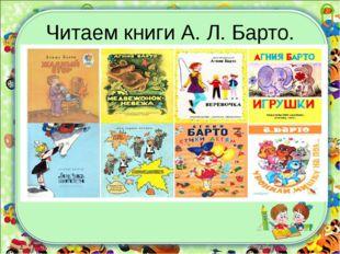 Читаем книги А. Л. Барто.