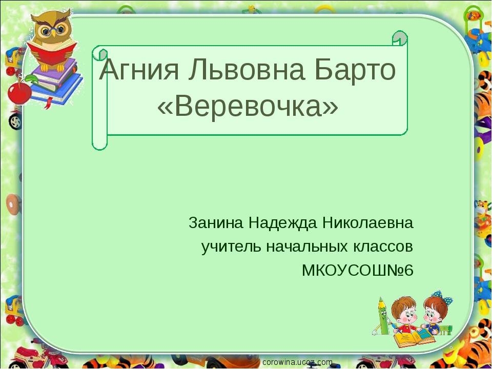 Агния Львовна Барто «Веревочка» Занина Надежда Николаевна учитель начальных к...
