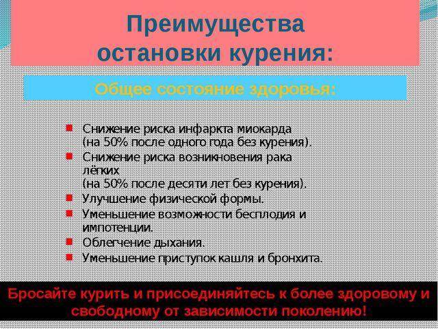 Преимущества остановки курения: Бросайте курить и присоединяйтесь к более здо...