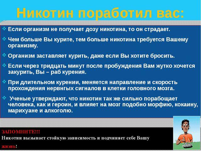 Никотин поработил вас: Если организм не получает дозу никотина, то он страдае...