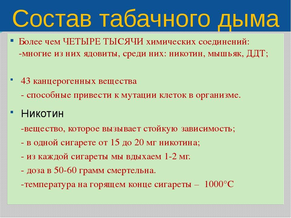 Состав табачного дыма Более чем ЧЕТЫРЕ ТЫСЯЧИ химических соединений: -многие...